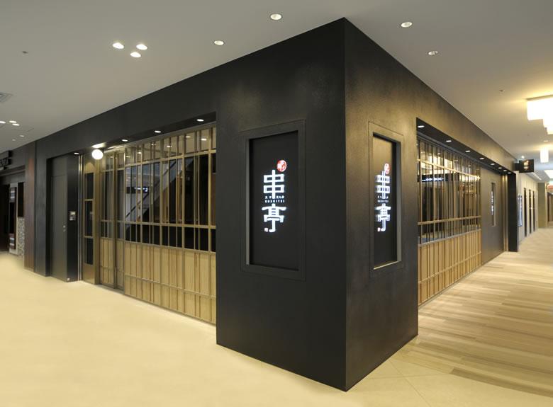 東京恵比寿 串亭 大名古屋ビルヂング3階